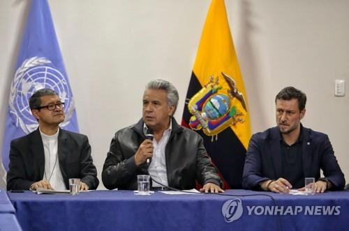 에콰도르 정부-시위대 협상 타결…시위 11일 만에 종료