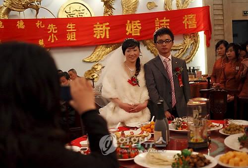 중국의 결혼