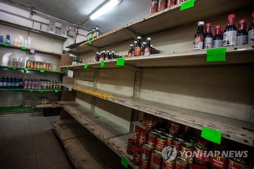 경제난으로 텅텅 빈 슈퍼마켓 진열대 (EPA=연합뉴스)