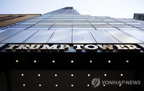 뉴욕에 있는 트럼프 타워 [EPA=연합뉴스]