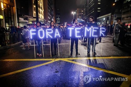 브라질서 테메르 대통령 퇴진 요구 시위