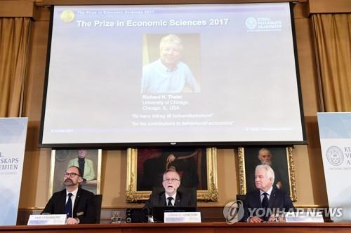 노벨경제학상 발표