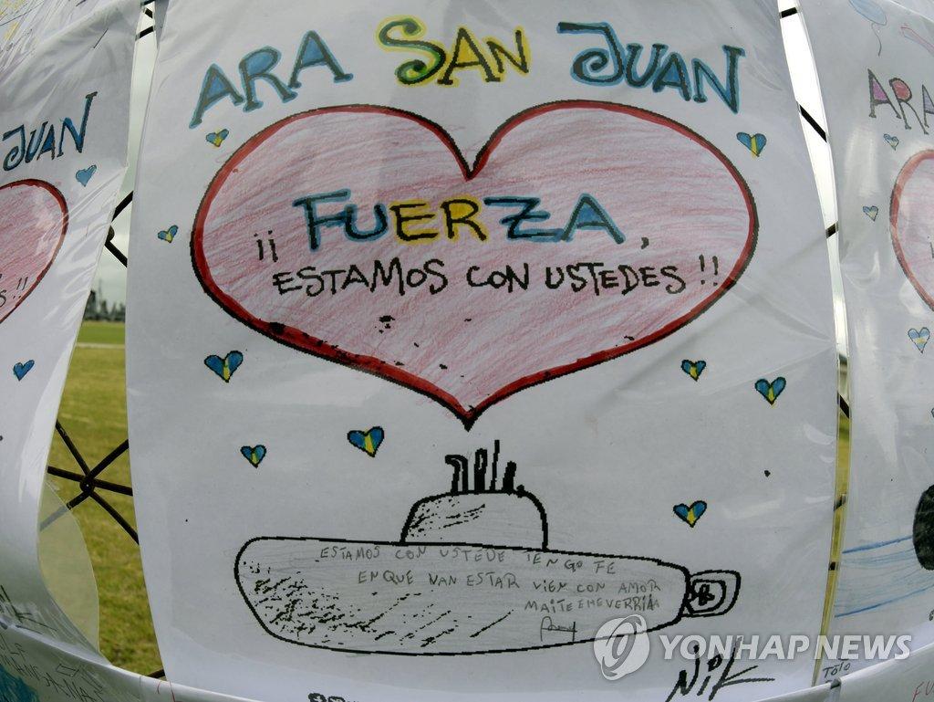 실종 아르헨 잠수함 승조원 가족들에게 지지 표현한 시민들[EPA=연합뉴스 자료사진]