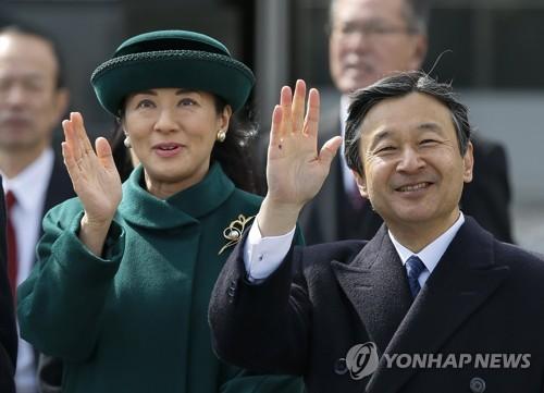 나루히토 일본 왕세자 부부 [EPA=연합뉴스 자료사진]