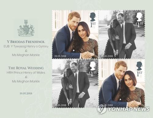 해리 왕자와 메건 마클의 결혼 기념 우표 [EPA=연합뉴스]