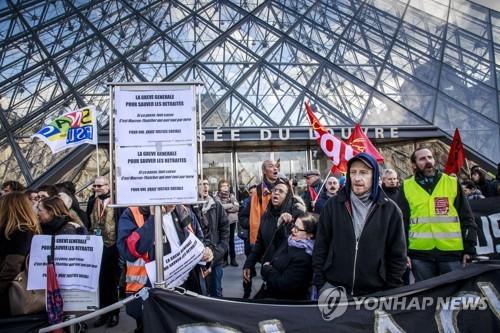 파리 루브르박물관도 파업…입구봉쇄로 ..