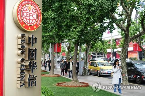 중국 기업 CEFC 로고