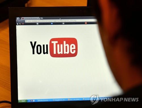 유튜브 화면   [연합뉴스 자료사진]