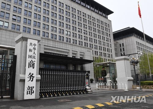 중국 상무부, 美 관세 폭탄에 동등한 보복 발표