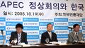 부산 APEC 정상회의 이모저모