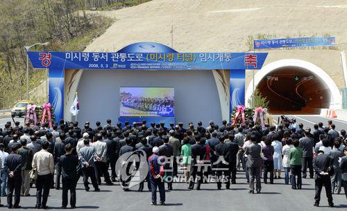 미시령동서관통도로 개통 [연합뉴스 자료사진]