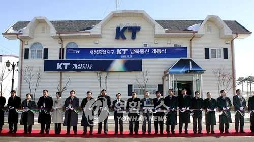 개성공업지구  KT 남북통신 개통행사