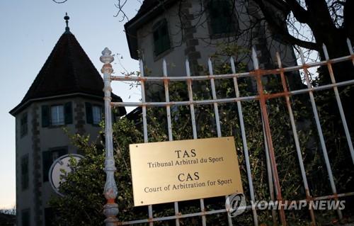 스위스 로잔에 있는 CAS 건물 [로이터=연합뉴스 자료 사진]