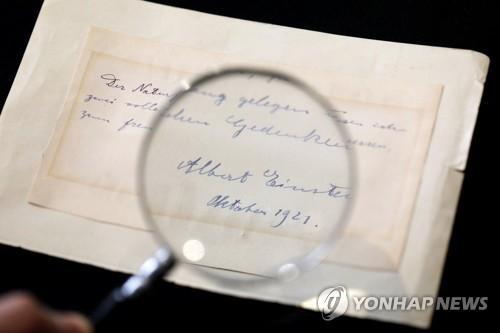 1921년 아인슈타인이 이탈리아 화학 전공 여학생 엘리사베타에게 보낸 편지