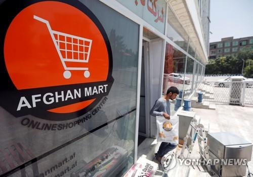 """아프간서도 온라인 쇼핑 성업…""""폭탄테러, 성희롱 위협 없어"""""""
