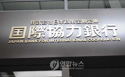 일본 국제협력은행