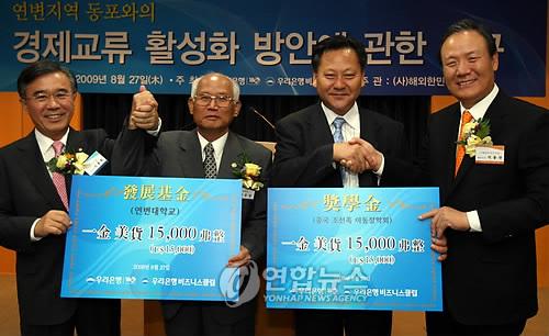 友利银行为中国延边朝鲜族提供奖学金