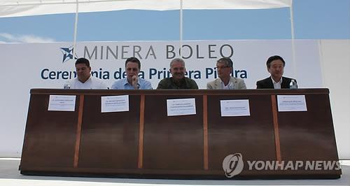 한국광물자원公, 멕시코 볼레오 동광 기공식