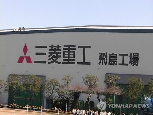 일본 미쓰비시중공업 도비시마 공장