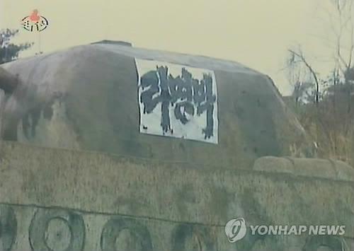 '李대통령 표적지'에 사격하는 北 군인들