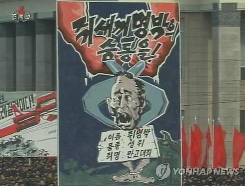 北, `이명박 규탄' 군중대회