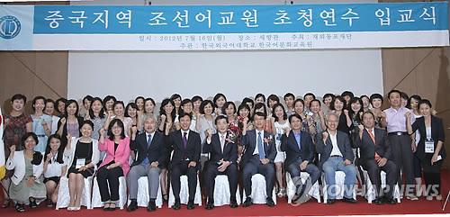 동포재단, 조선족 교사 42명 초청연수