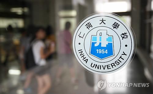 인하대학교 [연합뉴스 자료 사진]