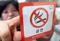 公共场所禁止吸烟