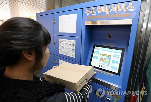 서울 종로구 창신동 동부여성센터에서 한 시민이 무인택배서비스를 시연하고 있다.(연합뉴스DB 자료사진)