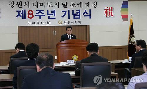 창원시의회, '대마도의 날' 조례 제정 8주년 기념식