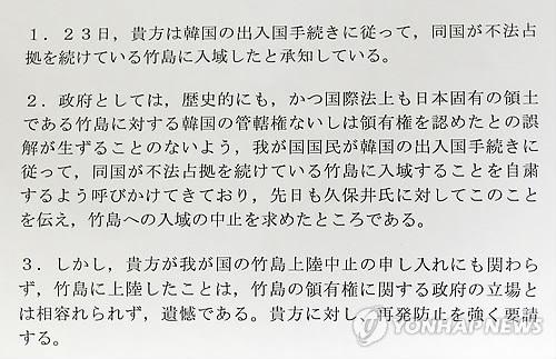 독도 방문 일본학자에게 전달된 경고 서한