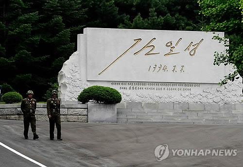 北, 김일성 통일문건 친필서명 기념일에 판문점 선언 강조
