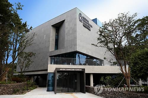넥슨컴퓨터박물관 전경 <<연합뉴스DB>>