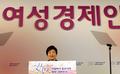 朴槿惠出席女性经济人之日纪念仪式