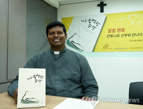 방한한 인도 빈첸시오회 안토니오 신부