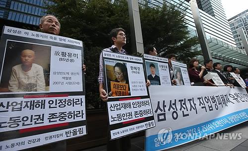 '삼성전자 직업병' 근로자들, 유엔에 진정서 제출
