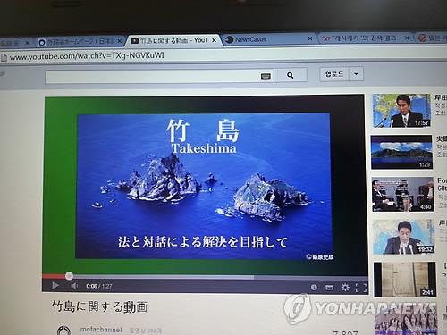 日외무성이 유튜브에 올린 독도영유권 주장 동영상
