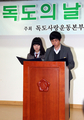 S. Korean students send Dokdo message to Japan