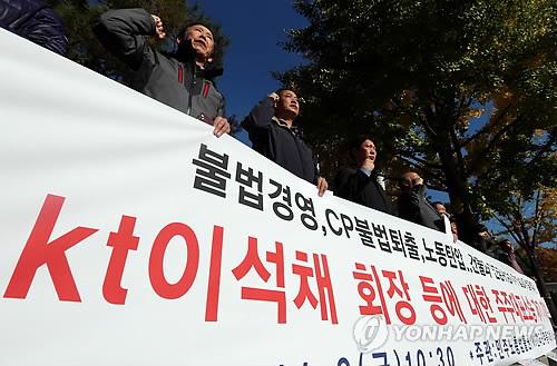KT 이석채 회장에 대한 소송제기 기자회견