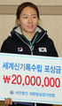 Lee Sang-hwa gets prize money for world record