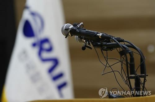 코레일 공식 입장발표 기자회견 취소