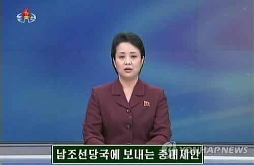 北 국방위원회 중대제안 발표하는 북 아나운서