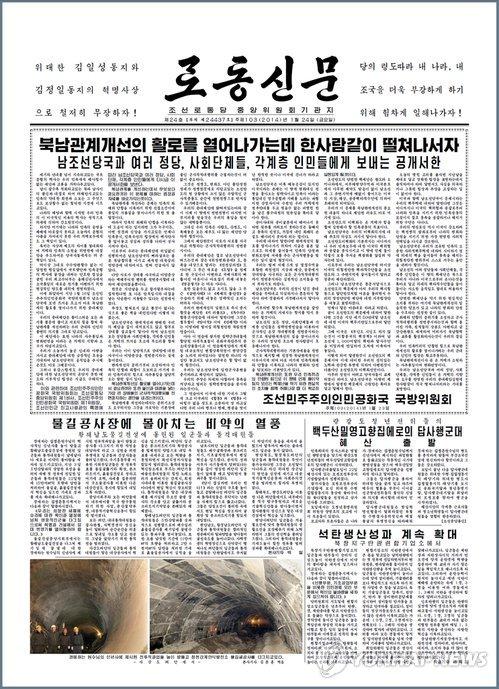 北 노동신문 1면에 '남북관계 개선' 공개서한