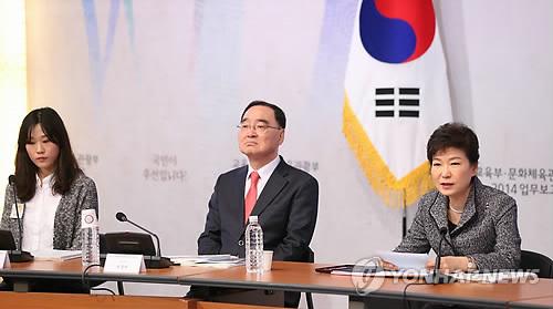 인사말하는 박 대통령