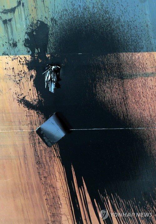 '기름 유출' 화물선 파손 부위
