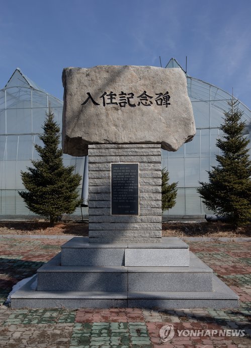 마현1리 마을의 입주기념비
