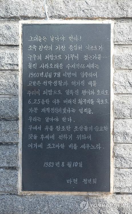 마현 청년회가 새긴 비문