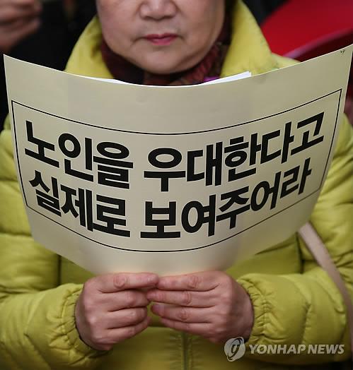 은퇴협, 국민연금과 연계한 기초연금 철회 주장[연합뉴스 자료사진]