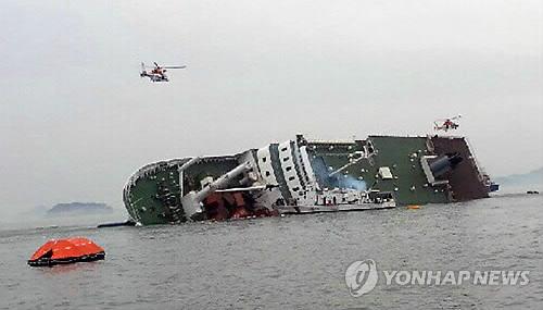 침몰중인 여객선