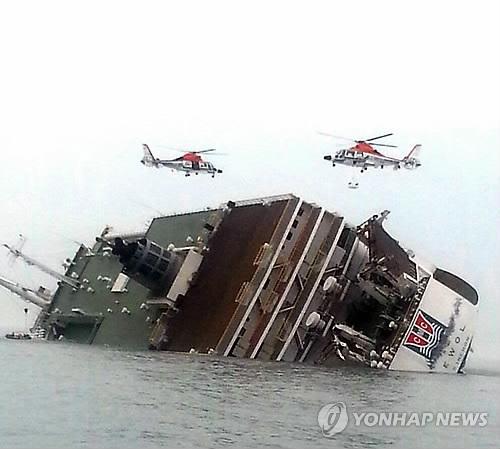 구조 중인 헬기